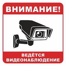"""""""Ведется видеонаблюдение"""" • табличка"""